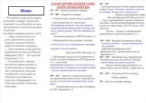 Програма семінару-практикуму1