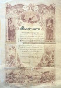 Свідоцтво про закінчення Високобайрацького земського початкового училища (1916 р.)