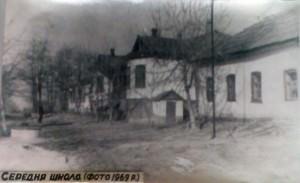 Середня школа (фото 1969 р)