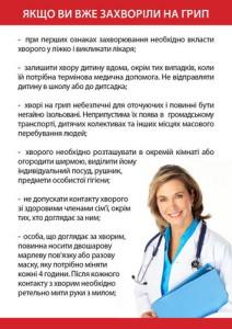grippe_6 (1)
